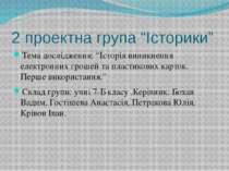 """2 проектна група """"Історики"""" Тема дослідження: """"Історія виникнення електронних..."""