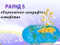 «Економічно-географічна естафета»