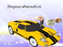 Покупка автомобіля
