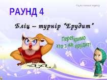 """Економічний турнір Бліц – турнір """"Ерудит"""""""