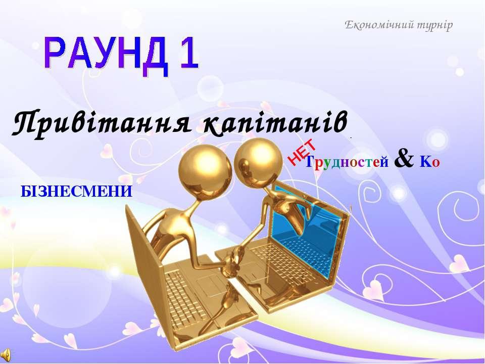 Привітання капітанів БІЗНЕСМЕНИ Економічний турнір