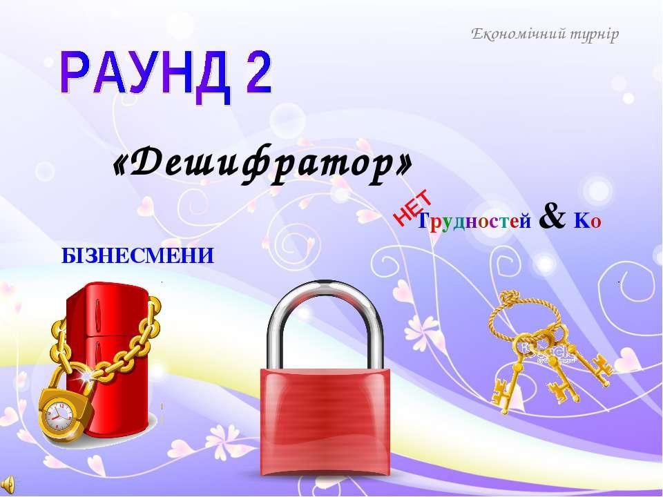 «Дешифратор» БІЗНЕСМЕНИ Економічний турнір