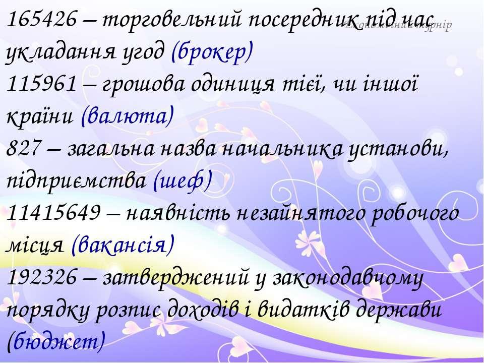 Економічний турнір 165426 – торговельний посередник під час укладання угод (б...