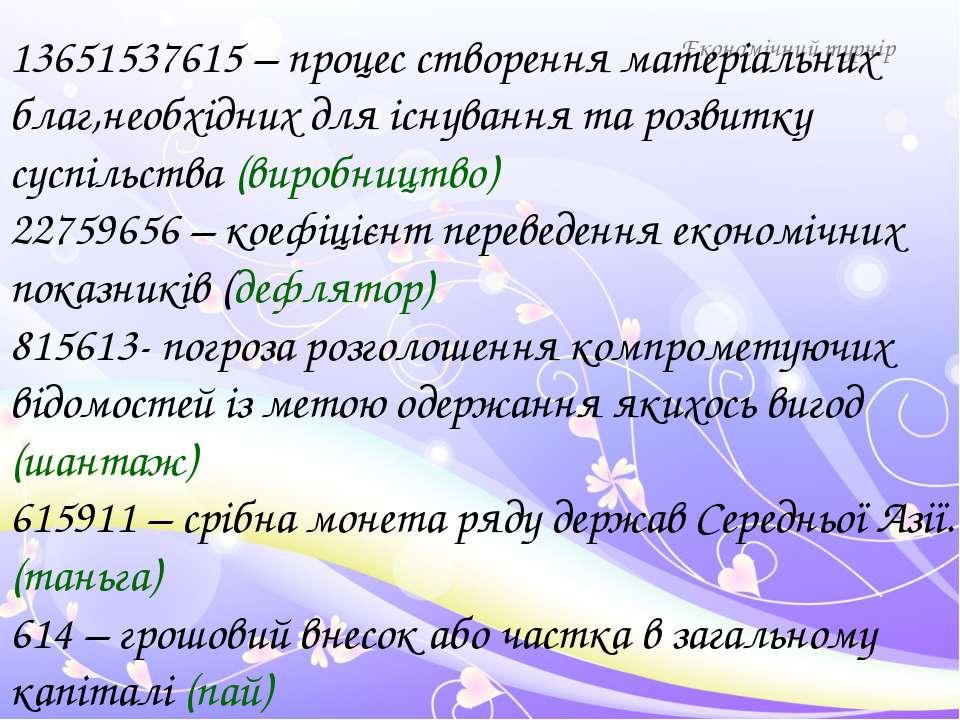 Економічний турнір 13651537615 – процес створення матеріальних благ,необхідни...