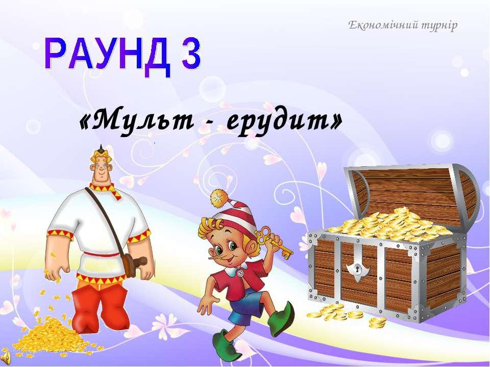 Економічний турнір «Мульт - ерудит»