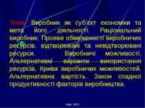 Київ, 2011 Тема. Виробник як суб'єкт економіки та мета його діяльності. Раціо...