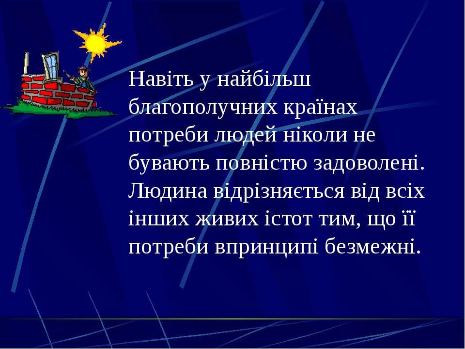 Київ, 2011 Навіть у найбільш благополучних країнах потреби людей ніколи не бу...