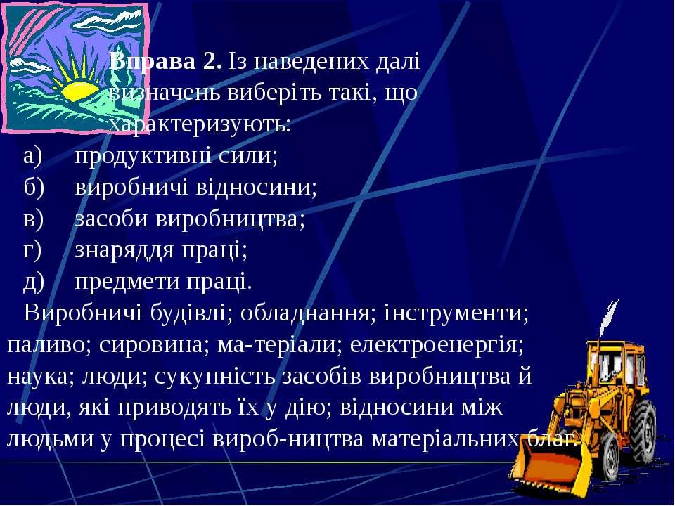 Київ, 2011 Вправа 2. Із наведених далі визначень виберіть такі, що характериз...