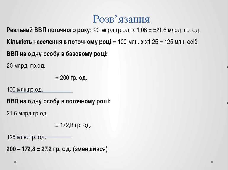 Розв'язання Реальний ВВП поточного року: 20 млрд.гр.од. х 1,08 = =21,6 млрд. ...