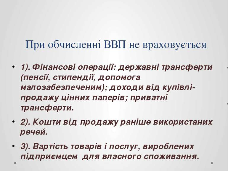 При обчисленні ВВП не враховується 1). Фінансові операції: державні трансферт...