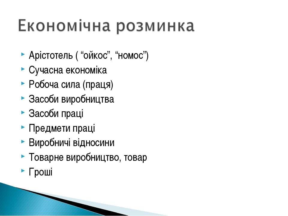 """Арістотель ( """"ойкос"""", """"номос"""") Сучасна економіка Робоча сила (праця) Засоби в..."""