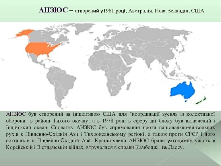 АНЗЮС – створений у1961 році, Австралія, Нова Зеландія, США АНЗЮС був створен...