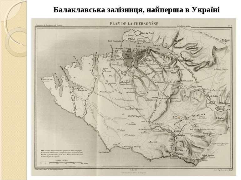 Балаклавська залізниця, найперша в Україні