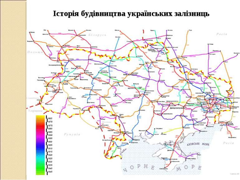 Історія будівництва українських залізниць
