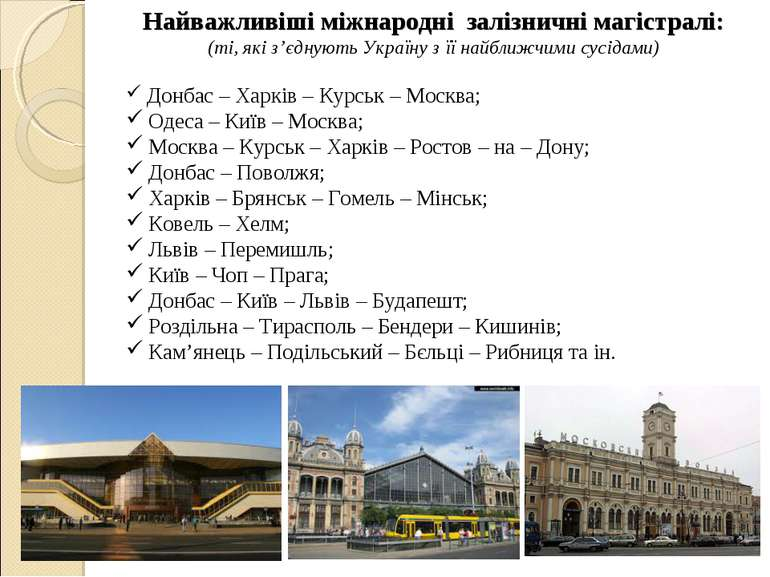 Найважливіші міжнародні залізничні магістралі: (ті, які з'єднують Україну з ї...