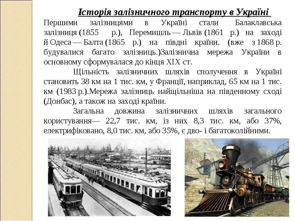Історія залізничного транспорту в Україні Першими залізницями в Україні стал...