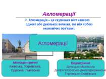 Агломерації Агломерація – це скупчення міст навколо одного або декількох вели...