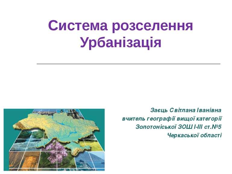 Система розселення Урбанізація Заєць Світлана Іванівна вчитель географії вищо...