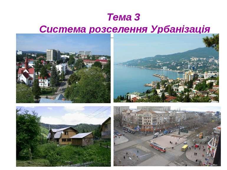 Тема 3 Система розселення Урбанізація