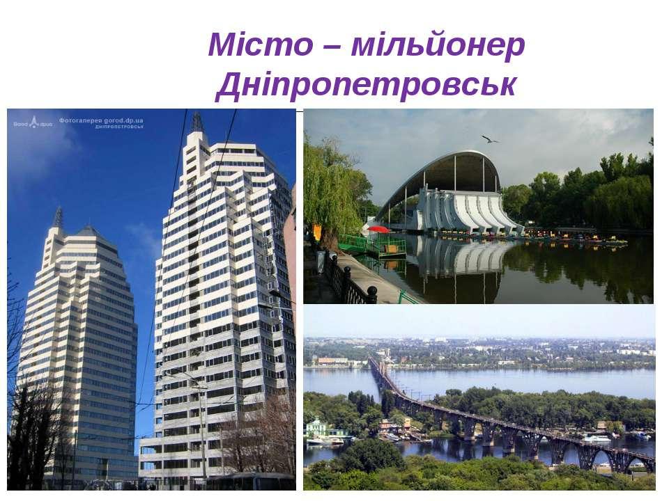 Місто – мільйонер Дніпропетровськ