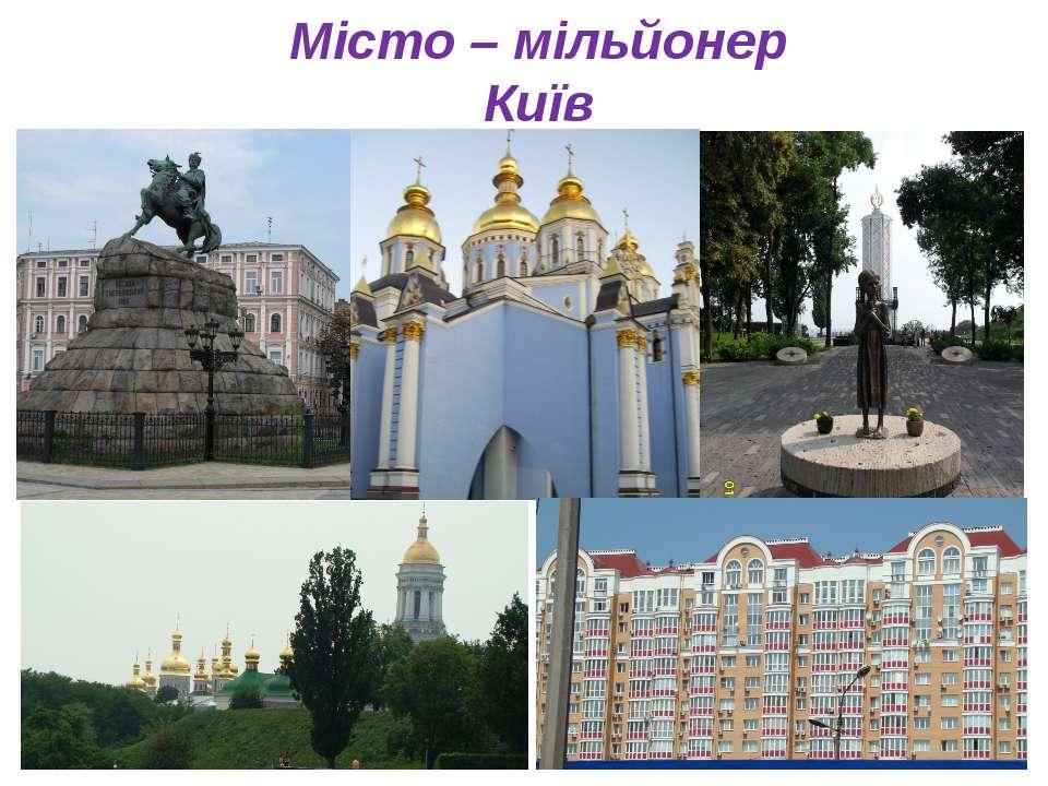 Місто – мільйонер Київ