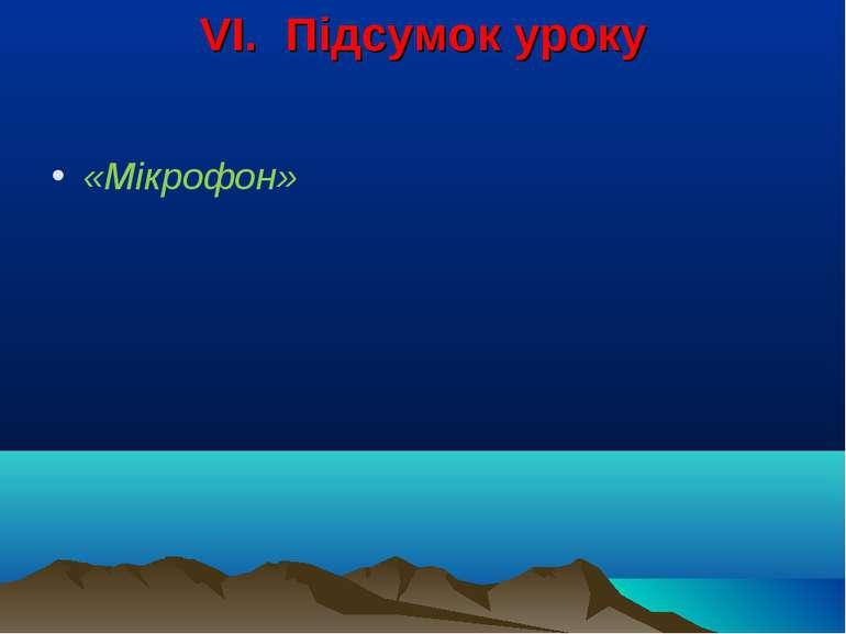 VI. Підсумок уроку «Мікрофон»