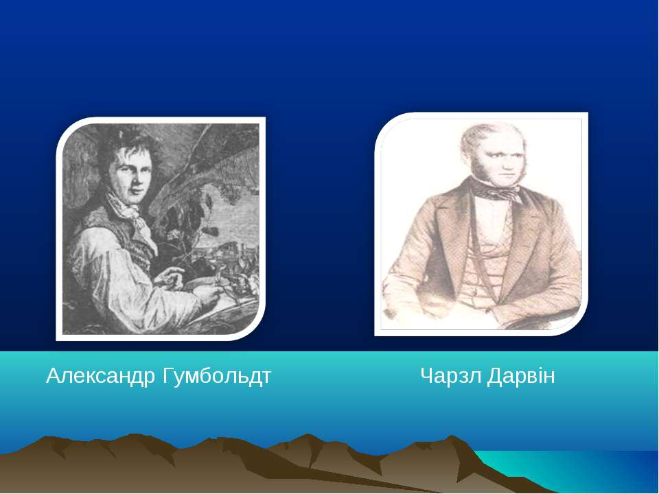 Александр Гумбольдт Чарзл Дарвін