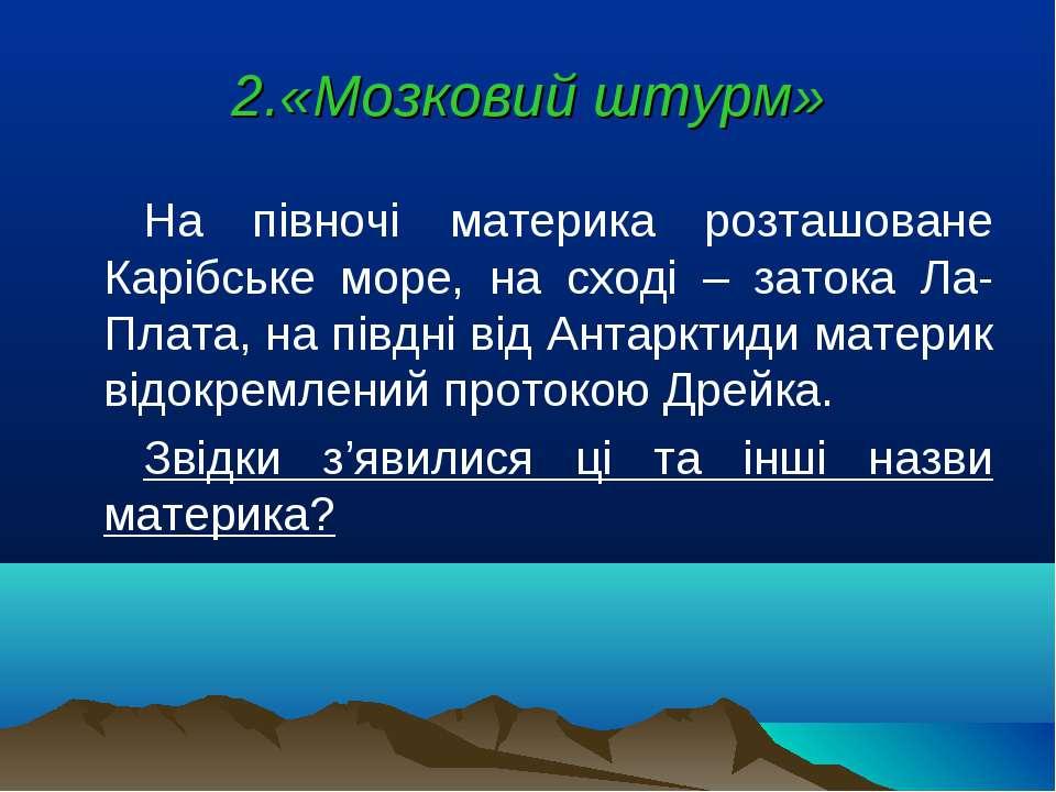 2.«Мозковий штурм» На півночі материка розташоване Карібське море, на сході –...