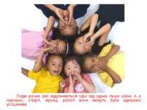 Люди різних рас відрізняються одні від одних лише зовні. А в навчанні, спорті...