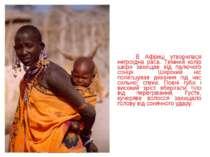 В Африці утворилася негроїдна раса. Темний колір шкіри захищав від палючого с...