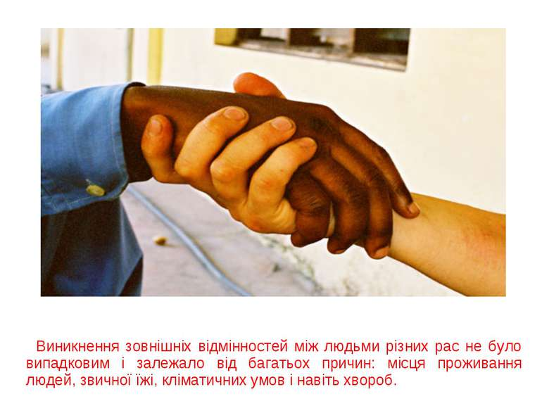 Виникнення зовнішніх відмінностей між людьми різних рас не було випадковим і ...