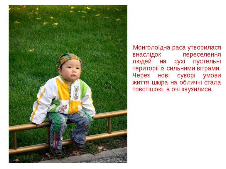 Монголоїдна раса утворилася внаслідок переселення людей на сухі пустельні тер...