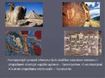На території сучасної Мексики були знайдені наскальні малюнки і стародавня ст...