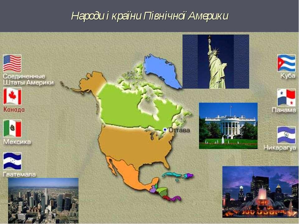 Народи і країни Північної Америки