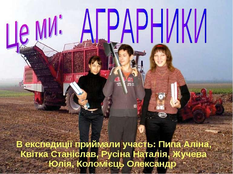 В експедиції приймали участь: Пипа Аліна, Квітка Станіслав, Русіна Наталія, Ж...