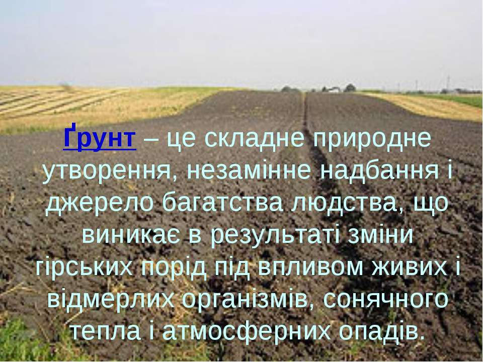 Ґрунт – це складне природне утворення, незамінне надбання і джерело багатства...