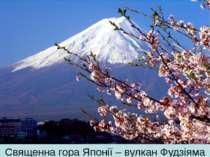 Священна гора Японії – вулкан Фудзіяма
