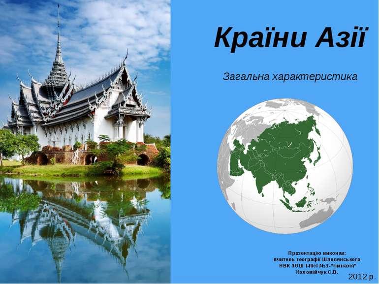 Країни Азії Загальна характеристика 2012 р. Презентацію виконав: вчитель геог...