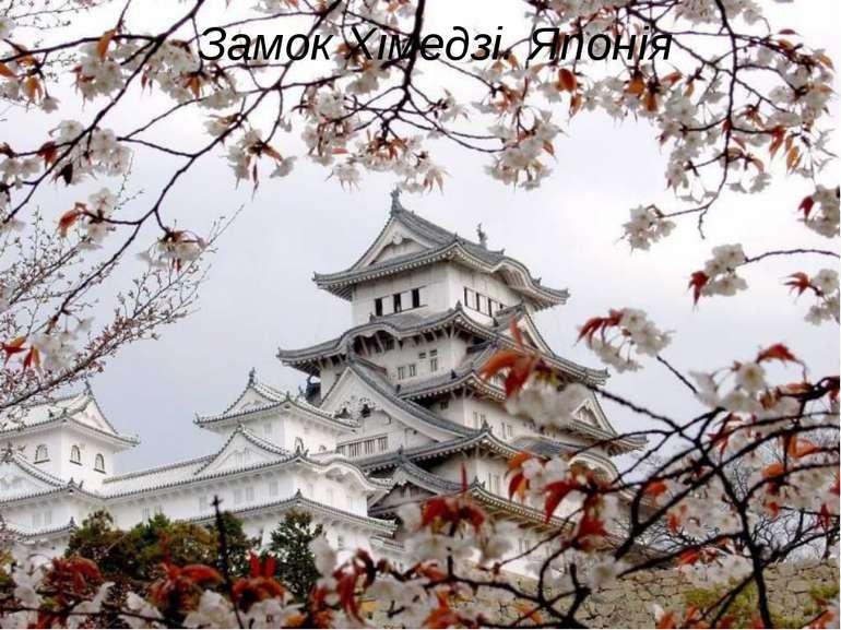 Замок Хімедзі. Японія