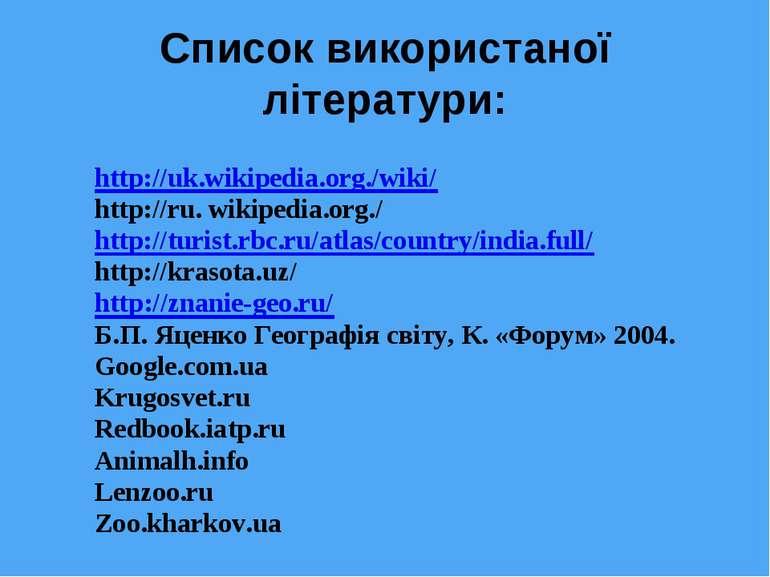 Список використаної літератури: