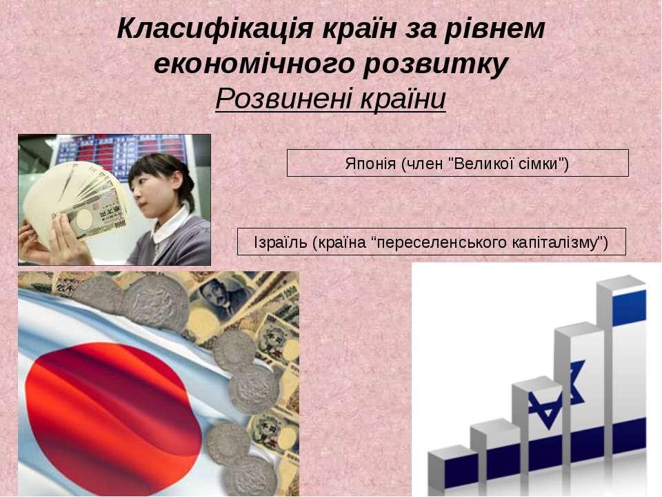 Класифікація країн за рівнем економічного розвитку Розвинені країни Японія (ч...