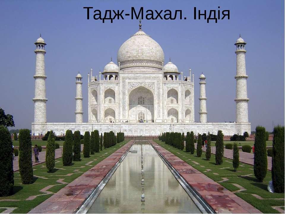 Тадж-Махал. Індія