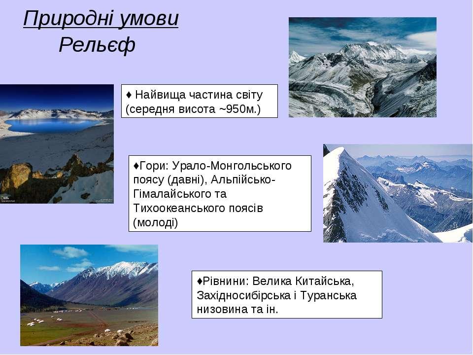 Природні умови Рельєф ♦ Найвища частина світу (середня висота ~950м.) ♦Гори: ...