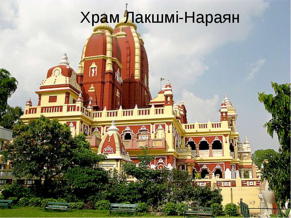 Храм Лакшмі-Нараян