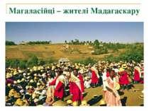 Магаласійці – жителі Мадагаскару