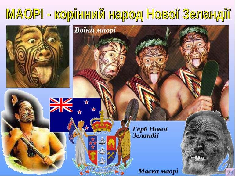 Воїни маорі Маска маорі Герб Нової Зеландії 23