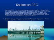 Канівська ГЕС Ка нівська ГЕС — 2-й ступінь каскаду гідроелектростанцій на р. ...