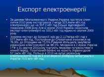 Експорт електроенергії За даними Мінпаливенерго України,Україна протягом січн...
