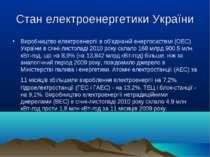 Стан електроенергетики України Виробництво електроенергії в об'єднаній енерго...