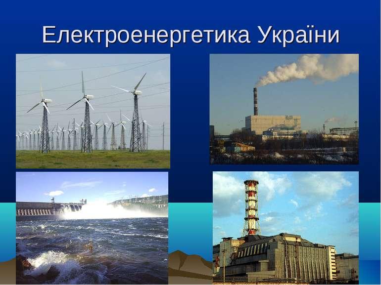 Електроенергетика України
